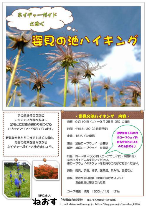 asahidake.jpg