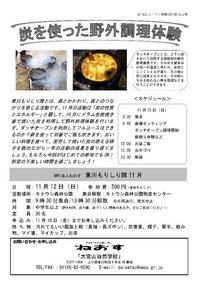 morishiri_02.jpg