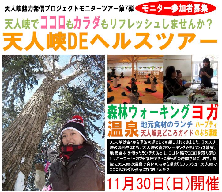 2014_11_30 天人峡