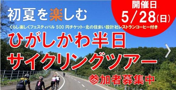 0528東川サイクリングツアーPU