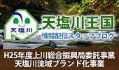 天塩川流域ブランド化事業天塩川王国情報配信スタッフブログ