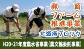 教育ファーム推進事業北海道ブロック