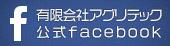 有限会社アグリテック公式facebook
