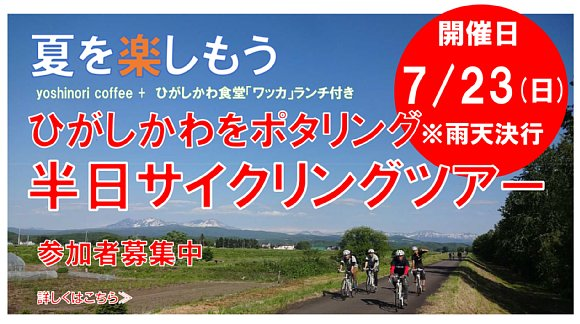 0723サイクリングツアー第2弾募集チラシ(ピックアップ)2