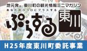 地域発観光情報ミニマガジン「ぷらする」