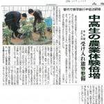 ●2007_06_15-北海道新聞(教育旅行農業体験倍増の記事)