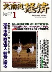 2011年1月北海道経済1月号