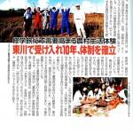 ●2015_05_15_北海道経済5月号(農泊10周年記事)