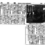 ●2007_03_18-道北日報(剣淵GT学習会)
