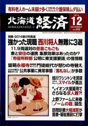 2014年12月北海道経済表紙