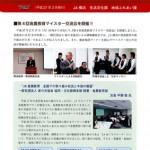 ●2015_03 JA横浜 食農教育マイスター通信Vol.7