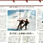 ●2013_11_22 道新夕刊(スノーシュー紹介)