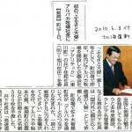 ●2010_06_03-北海道新聞(井下社長剣淵のふるさと大使に)