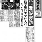 ●2008_04_12-北都新聞(名寄GT講師)