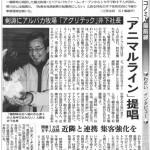 ●2009_12_08-北海道新聞旭川版(エコノミー最前前)