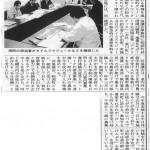 ●2007_05_14_北都新聞(和寒剣淵打ち合わせ会議)