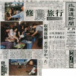 2005年6月18日 道新夕刊