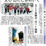 ●2012_03_13-朝日新聞道内版(山ガールファッションショー)