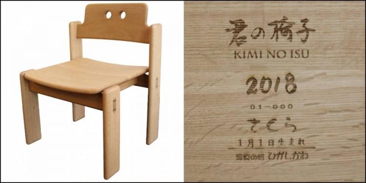 君の椅子_2018_HP用画像