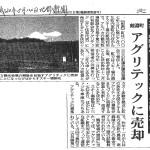 ●2008_05_14-北都新聞(剣淵スキー場売却アルパカ牧場に)