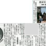 ●2009_02_20北海道新聞(朝刊)道主催農家民泊研修