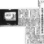 ●2009_03_23-北都新聞(名寄GT学習会)