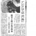 ●2009_02_24_北海道新聞(エコノミー最前線:アルパカ牧場への動き)