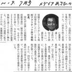 ●2007_メディア旭川7月号(修学旅行井下社長インタビュー)