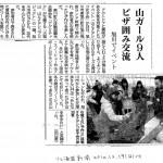 ●2010_12_19-北海道新聞(旭川版)山ガールピザ体験