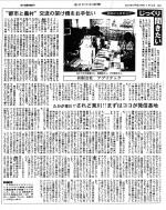 2004年4月13日あさひかわ新聞