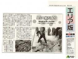 2010年4月1日朝日新聞