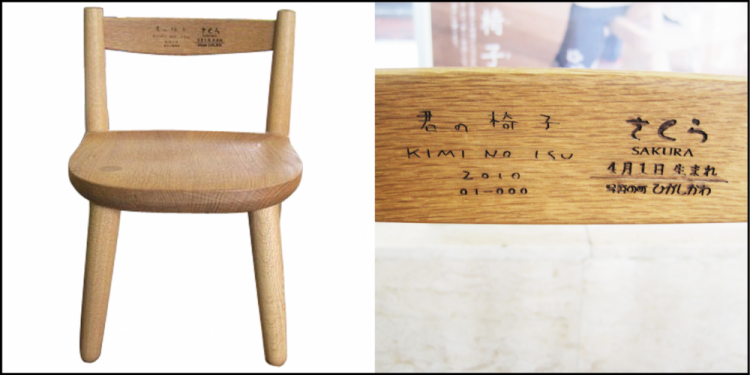 君の椅子_2010_HP用画像