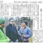 ●2013_11_20 道新朝刊(森林ウォーク記事)