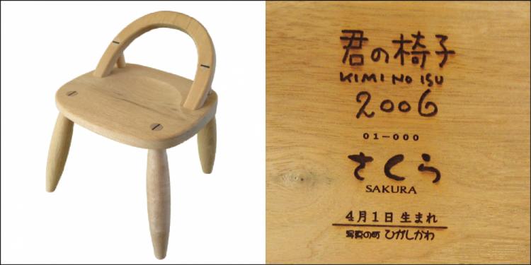 君の椅子_2006_HP用画像