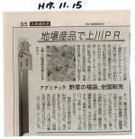20051115_北海道経済新聞