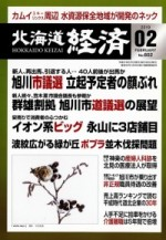 北海道経済2019年2月号表紙