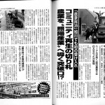 ●2009_メディア旭川1月号(農家民泊はコミュニティ再生)