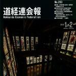 道経連会報表紙