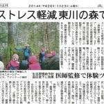●2014_01_23-北海道新聞朝刊(森林療法記事)