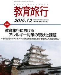 ●2015_12_01 教育旅行12月号(表紙)