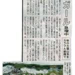 ●2010_10_23-北海道新聞(旭川版)山ガール急増中