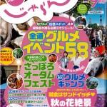 ●2016_08_20_北海道じゃらん9月号(表紙)