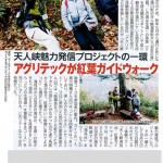 ●2014_11_15 北海道経済12月号(天人峡事業)