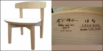 君の椅子_2012_HP用画像