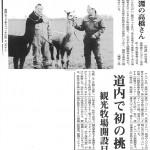 ●2007_11_05-北都新聞(アルパカ試験飼育記事)