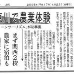 2005_04_22_北海道新聞旭川版(初の農業体験受入)