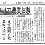 ●2005_04_22_北海道新聞旭川版(初の農業体験受入)