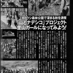 ●2010_11_15 北海道経済12月号(里山ガール)