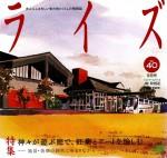 ●2005_08_20 JR北海道会員誌ライズ9月号(工房散策)