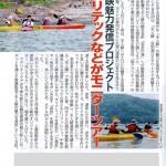●2014_09_15 北海道経済10月号(天人峡事業)